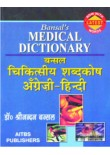 Bansal's Medical Dictionary (English-Hindi), 2/Ed.