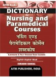 Dictionary for Nursing and Paramedical Courses (Eng.-Eng.-Hindi)